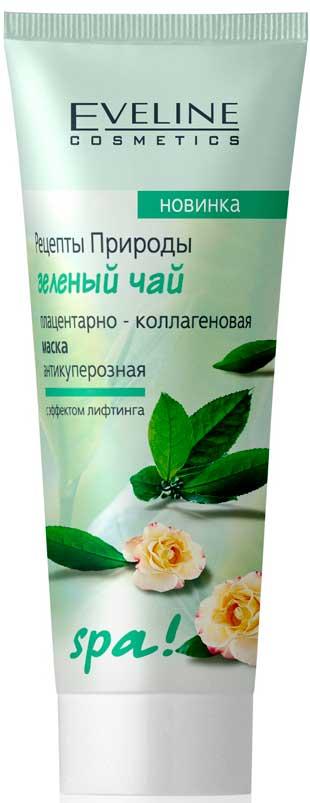 Маска spa для лица зеленый чай антикуперозная : beautyshop - интернет магазин косметики, маникюрных инструментов, всё для депиля.